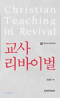 교사 리바이벌 (미니북)
