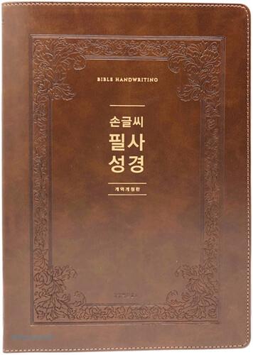 [개역개정] 손글씨 필사성경 한권용 (다크브라운/색인)