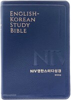 NIV 영한스터디성경 대 단본 (색인/무지퍼/친환경PU/뉴네이비)