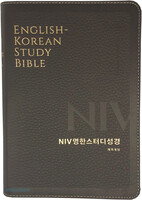 NIV 영한스터디성경 중 단본 (색인/무지퍼/천연우피/다크브라운)