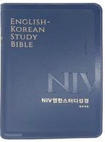 NIV 영한스터디성경 중 단본 (색인/무지퍼/PU소재/뉴네이비)