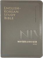 NIV 영한스터디성경 중 단본 (색인/무지퍼/PU소재/뉴그레이)