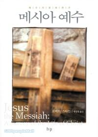 메시아 예수 : 예수의 생애 연구