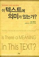 이 텍스트에 의미가 있는가? : 포스트모던 시대의 성경 해석학