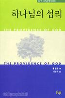 하나님의 섭리 - IVP 조직신학 시리즈