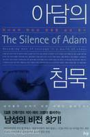 아담의 침묵 : 하나님이 만드신 진정한 남성 찾기
