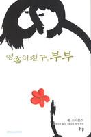 [개정판] 영혼의 친구, 부부