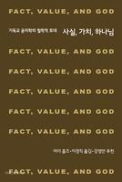 사실, 가치, 하나님 - 기독교 윤리학의 철학적 토대