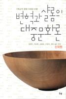 변혁과 샬롬의 대중문화론 - 기독교적 문화 이해와 비평
