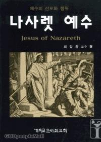 나사렛 예수 - 예수의 선포와 행위