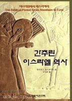 간추린 이스라엘 역사