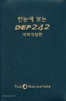 [개역개정판] 한눈에 보는 DEP242