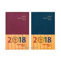 2018 네비게이토 다이어리
