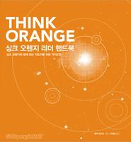 싱크 오렌지 (리더 핸드북)
