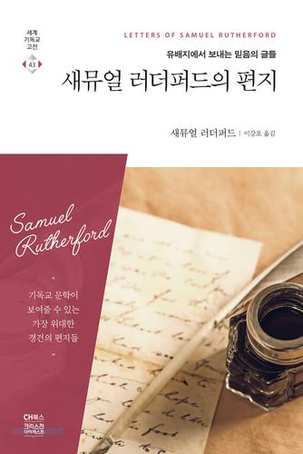 [개정판] 새뮤얼 러더퍼드의 편지