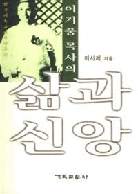 이기풍 목사의 삶과 신앙 - 한국기독교인물탐구 6