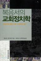 복음서의 교회정치학