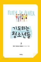 기도하는 청소년들 2