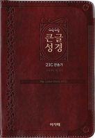 큰글성경 21C 해설찬송가 정사륙판 중 합본(색인/이태리신소재/지퍼/다크브라운)