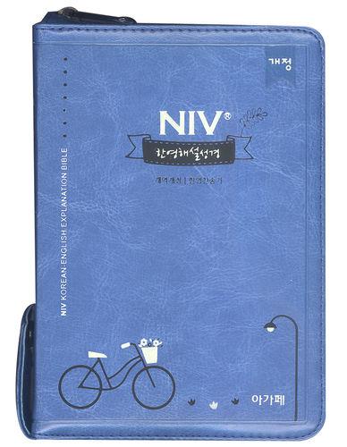 개정 NIV 한영해설성경 미니 합본(색인/이태리신소재/지퍼/네이비)