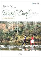 찬송가 바이올린 2중주 (Hymns for Violin Duet)