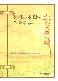 성경과 신학의 창으로 본 소송문제
