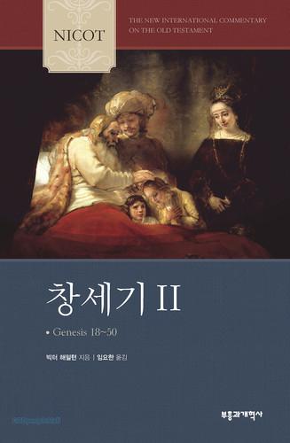 NICOT 창세기 2
