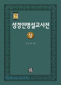 성경인명설교사전 (상)