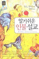 알기쉬운 인물 설교 - 내 삶의 소중한 책 11