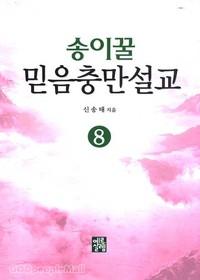 송이꿀 믿음충만 설교 8