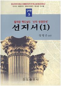 신자성경주석 - 선지서 1 (구약5)