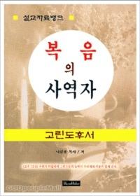복음의 사역자 - 고린도후서