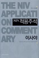 이사야 - NIV 적용주석
