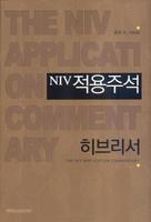 히브리서 - NIV 적용주석