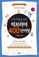 [개정판]직독직해를 위한 히브리어 400 단어장
