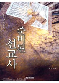 준비된 선교사 - 예영세계선교신서 10