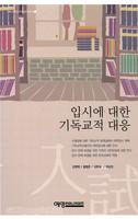 입시에 대한 기독교적 대응 - 기독교학교교육연구신서 5