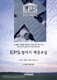 EPS 청지기 재정교실 - 소그룹 학습자용