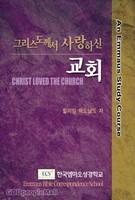 그리스도께서 사랑하신 교회
