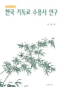 한국 기독교 수용사 연구