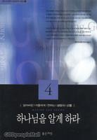 하나님을 알게 하라 - 리빙 인카운터 성경공부 시리즈 4