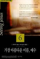 가장 아름다운 이름 예수 - 리빙 인카운터 성경공부 시리즈 6