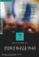 친밀하신 하나님을 만나라 - 리빙 인카운터 성경공부 시리즈 7