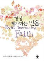 [개정판] 항상 배가 하는 믿음