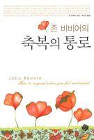 [개정판] 존 비비어의 축복의 통로