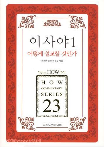 이사야1 : 어떻게 설교할 것인가 (반양장) - 두란노 How 주석 시리즈 23