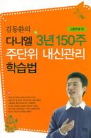 김동환의 다니엘 3년 150주 주단위 내신관리 학습법 (고등학생 편)