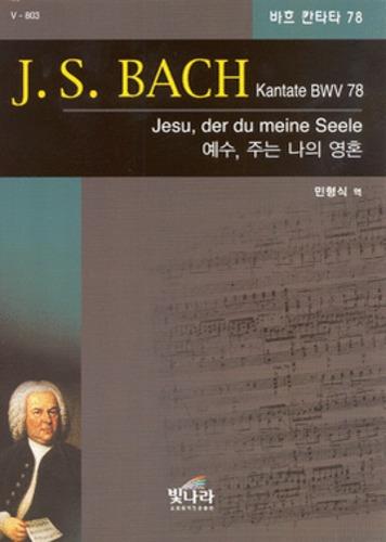 J.S.BACH Kantate BWV 78- 예수, 주는 나의 영혼 (악보)