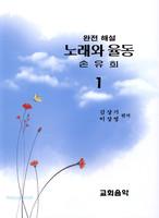 노래와 율동 손유희 완전 해설 1집