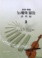 노래와 율동 손유희 완전 해설 3집
